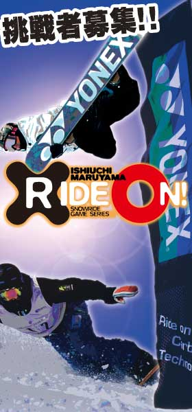 挑戦者募集!RIDE ON SNOWRIDE GAME SERIES