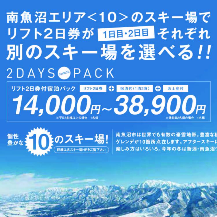 南魚沼初!2DAYS(CHOICE)PACK